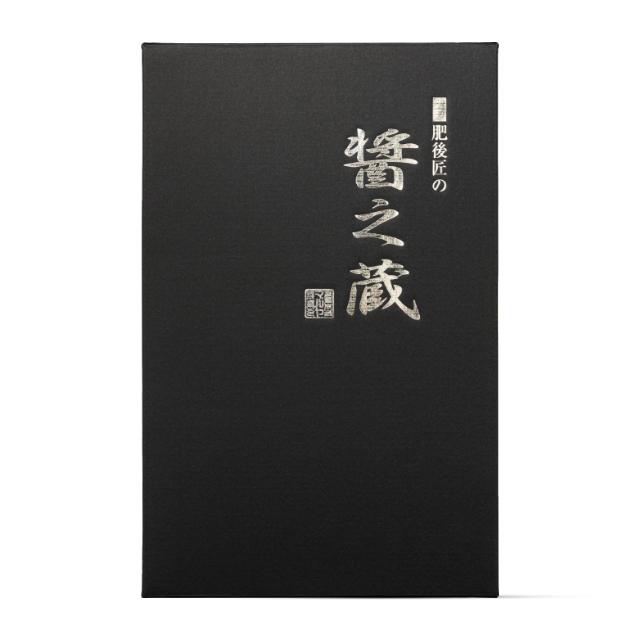ネット限定【醤の蔵】選べる2本セット(送料無料)