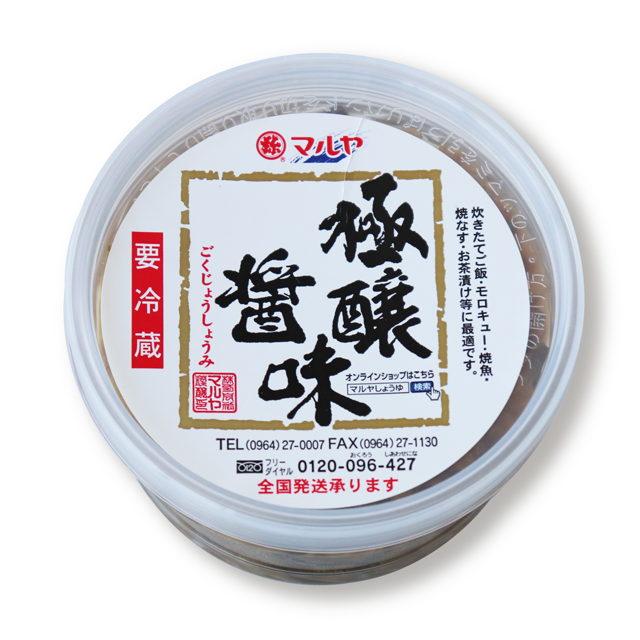 しょうゆの実【極醸醤味(ごくじょう・しょうみ)】270g