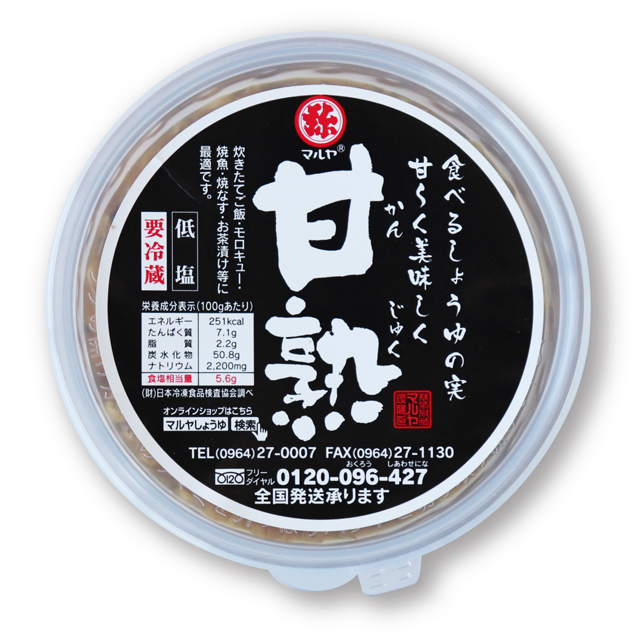 しょうゆの実【甘熟(かんじゅく)】270g