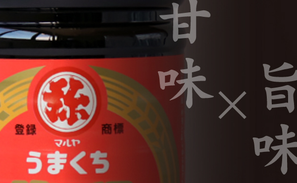 <span>濃口醤油</span>卓上調味料、煮物、焼物、だし、たれと オールマイティに活躍する醤油です。